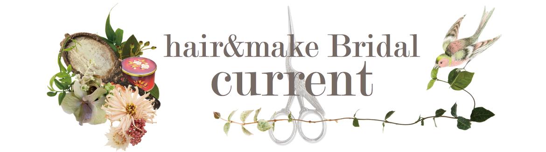 hair&make Bridal curren|<鳥栖市のノンダメージサロン>ヘアー&メイクブライダル カレント